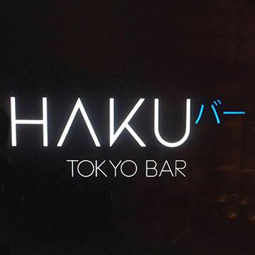 Logo Haku Tokyo Bar